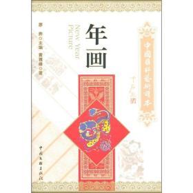 中国国粹艺术读本:年画 (F区)
