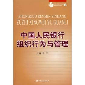 中国人民银行中培训继续教育系列教材:中国人民银行组织行为与管理