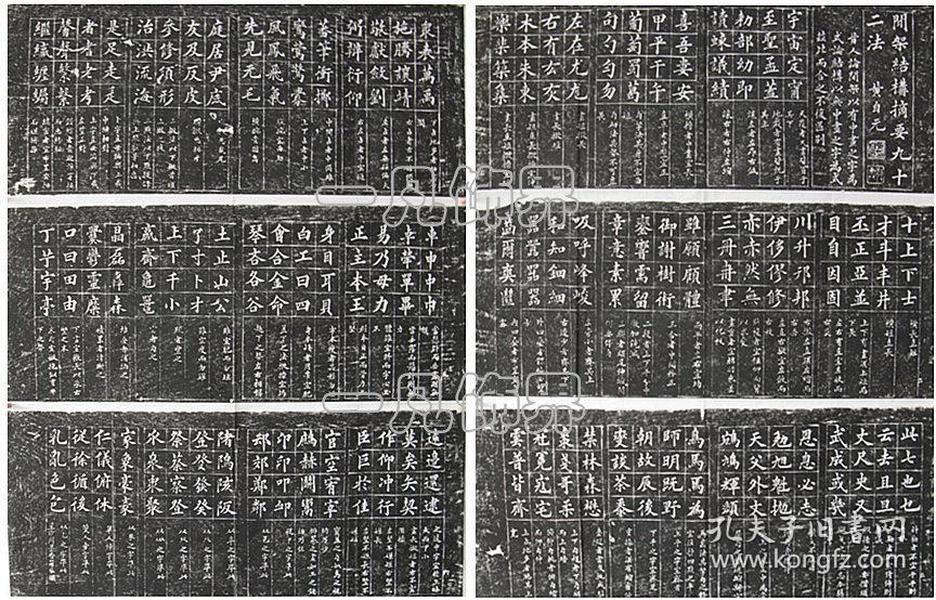清仓,特惠,仅7件。黄自元《间架结构九十二法》,纯手工拓片,绝非印刷品!!