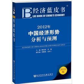 经济蓝皮书:2012年中国经济形势分析与预测