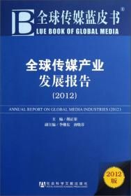 全球传媒产业发展报告2012(2012版)