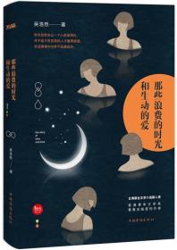 那些浪费的时光和生动的爱:吴浩然首部短篇小说集
