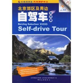 北京郊区及周边自驾车休闲游 2010第三版全新升级