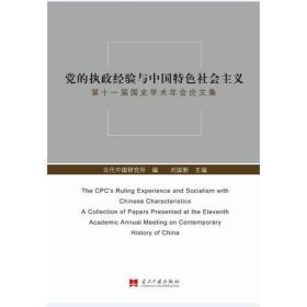 党的执政经验与中国特色社会主义-第十一届国史学术年会论文集