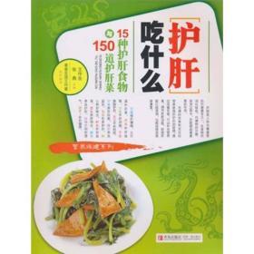 15种护肝食物与150道护肝菜