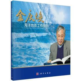 金慶煥 海洋地質工作側影