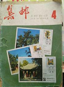 集邮1983【4期】
