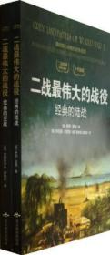 二战伟大的战役(全两册)