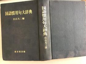 国语惯用句大辞典