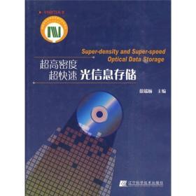 超高密度超高速光信息存储