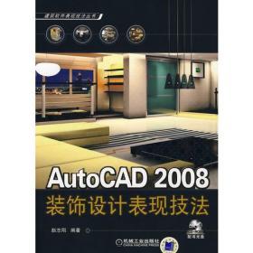 AutoCAD2008装饰设计表现技法