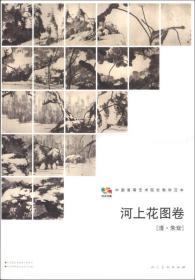 河上花图卷(清·朱耷)/范本传真·中国高等艺术院校教学范本
