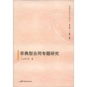 """""""钱湖论法""""学术文丛系列:非典型合同专题研究"""