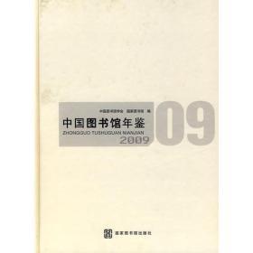 现货-中国图书馆年鉴2009