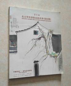中国书画三-当代书画专场(北京荣宝艺术品拍卖会第68期)