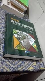 黔东南常见森林植物图谱(大16开精装.品佳)