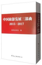 中国旅游发展三部曲(2015-2017 套装共3册)