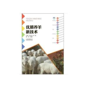 优质养羊新技术