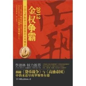 2012金权争霸