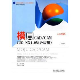 模具CAD/CAM(UGNX4.0综合应用)(上下册)(全二册)