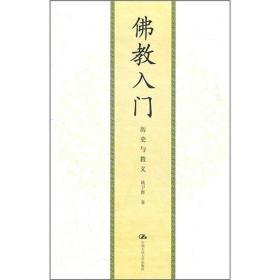 佛教入门:历史与教义