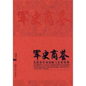 军史商鉴:毛泽东军事谋略与企业管理