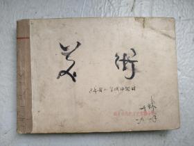 美术(辽宁省小学试用教材,一年级-五年级合订在一起)