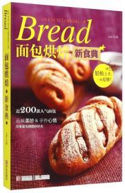 面包烘焙新食典