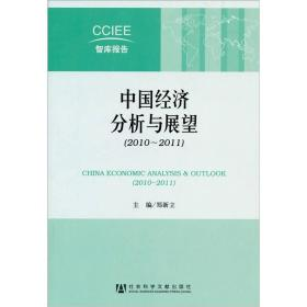 CCIEE 智库报告:中国经济分析与展望:2010~2011