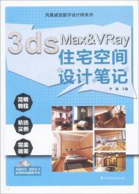 3ds Max&Vray住宅空间设计笔记
