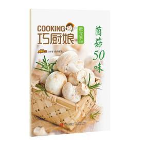 巧厨娘微食季:菌菇50味(四色)