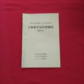 主体班学员管理制度修订本