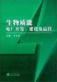 正版】生物质能电厂开发、建设与运营