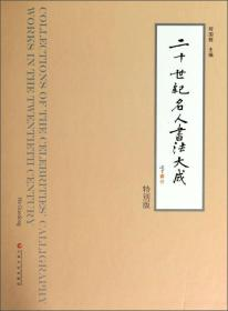 二十世纪名人书法大成(特别版)