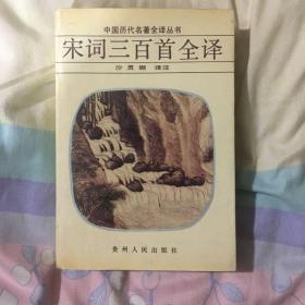 宋词三百首全译