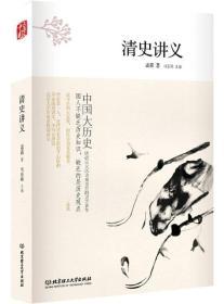 中国大历史——清史讲义(第2版)