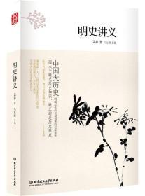 中国大历史——明史讲义(第2版)