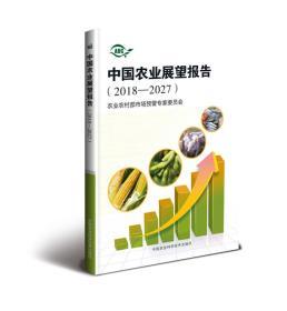 中国农业展望报告(2018-2027)