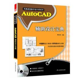 AutoCAD辅助设计宝典