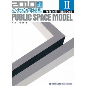 2010公共空间模型2-办公空间 酒店空间