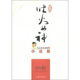 杜卫东自选集4:吐火女神(小说卷)