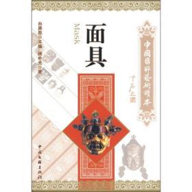 中国国粹艺术读本:-面具(E区)