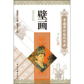 中国国粹艺术读本:壁画(F区)