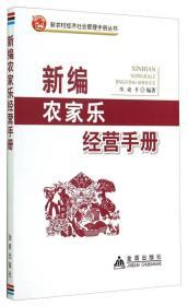 新农村经济社会管理手册丛书:新编农家乐经营手册