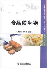 食品微生物
