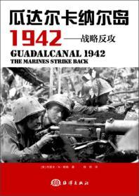 瓜达尔卡纳尔岛1942:战略反攻