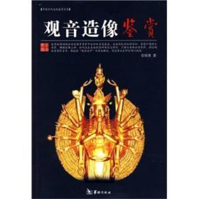 观音造像鉴赏 专著 章用秀著 guan yin zao xiang jian shang