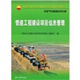 中国石油天然气集团公司统编培训教材天然气与管道业务分册:管道工程建设项目信息管理