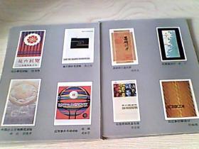 各类招贴画、封面设计、盒包装画等等缩印卡片共28张