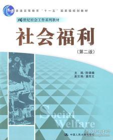 【全新正版】社会福利(第二版) 陈银娥9787300109053中国人民大学出版社陈银娥